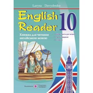 Л. Давиденко  English Reader Книга для читання англійською мовою 10 клас