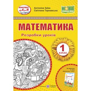 Математика Розробки уроків 1 клас до підруч Заїка