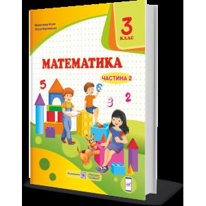 Математика Підручник для 3 класу У 2-х чатинах Частина 2 за прогр Савченко