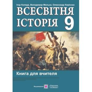 Книга для вчителя з всесвітньої історії 9 клас