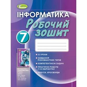 Інформатика 7 клас Ривкінд Робочий зошит (2020) 9789661110846