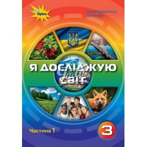 Я досліджую світ 3 клас Підручник Грущинська ч.1 9789669910202