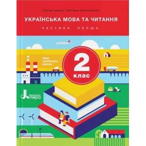 НУШ 2 клас Підручник Українська мова та читання Частина 1