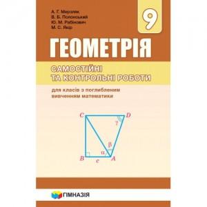 Геометрія 9 класСамостійні та контрольні роботи для класів з поглибленим вивченням