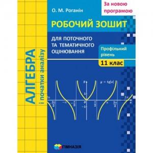 Алгебра і початки анализу 11 клас Робочий зошит для поточного та тематичного оцінювання Профрівень