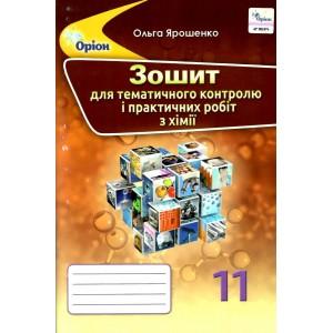 Хімія 11 клас Зошит для контрольних та практичних робіт Ярошенко 9786177712656