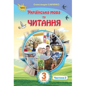 Українська мова та читання 3 клас Савченко Підручник ч.2 9789669910196
