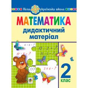 Математика 2 клас Дидактичний матеріал (до Підручників за програмами Савченко та Шияна) НУШ