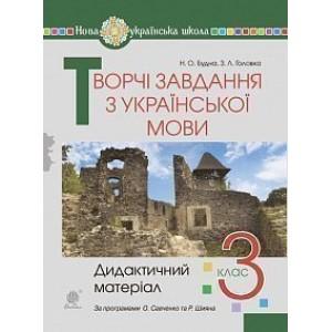 Творчі завдання з української мови 3 клас Дидактичний матеріал НУШ