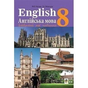 Англійська мова (4-й рік навчання) Підручник для 8 класу