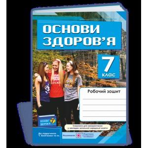 Робочий зошит з основ здоров'я 7 клас до підруч Бойченко