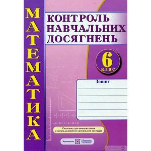 зошит для контролю навчальних досягнень Самостійні та контрольні роботи 6 клас