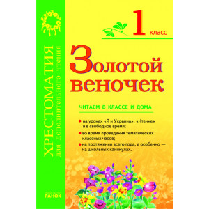 Хрестоматия ЗОЛОТОЙ ВЕНОЧЕК 1 клас Хрестом для доп чтения