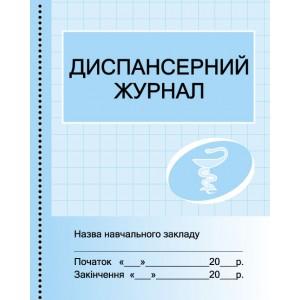 Диспансерний журнал