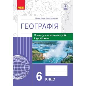 Географія 6 клас зошит для практ робіт і досліджень (Куртей, Бродовська)