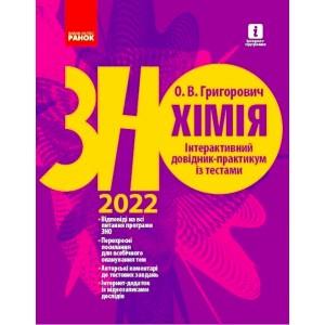 ЗНО 2022 Хімія Інтерактивний довідник-практикум із тестами