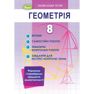 Геометрія, 8 клас, Вправи, самроб, темат кр, експрес-контр(2021)