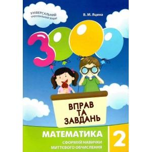 3000 вправ і завдань з Математики 2 клас Яцина (2021) 9789669153265