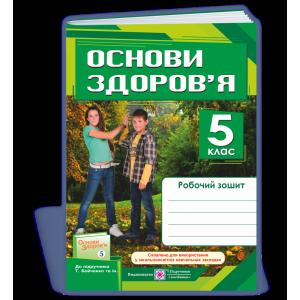 Робочий зошит з основ здоров'я 5 клас до підруч Бойченко