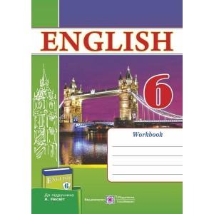 Робочий зошит з англійської мови 6 клас до підруч Несвіт