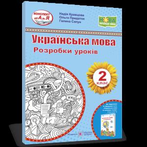 Українська мова Розробки уроків 2 клас до підруч Кравцової