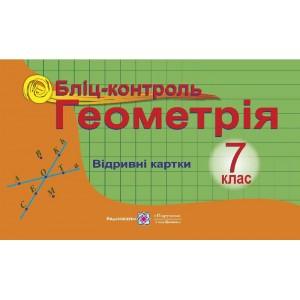 Бліц-контроль з геометрії 7 клас