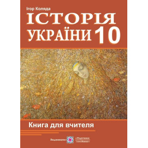 Книга для вчителя з історії України 10 клас