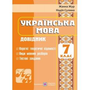 Довідник з української мови 7 клас
