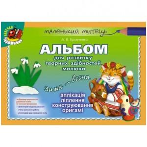 Альбом для розвитку творчих здібн. малюка Зима-весна Бровченко (старш. вік) 9789661103534