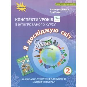 Я досліджую світ 2 клас Конспекти уроків Грущинська 9789669910882