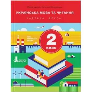 НУШ 2 клас Підручник Українська мова та читання Частина 2