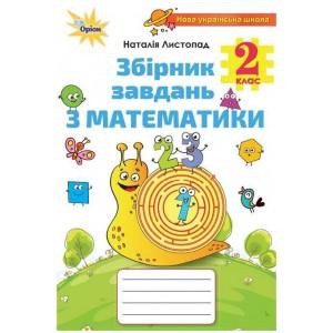 Збірник завдань з математики 2 клас Листопад 9786177712687