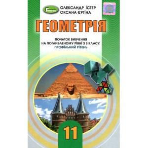 Підручник Геометрія 7 клас Істер (Поглиблений) 9789661111409