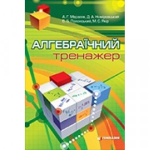 Алгебраїчний тренажер Посібник для школярів та абітурієнтів