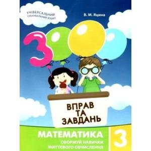 3000 вправ і завдань з Математики 3 клас Яцина (2021) 9789669153272
