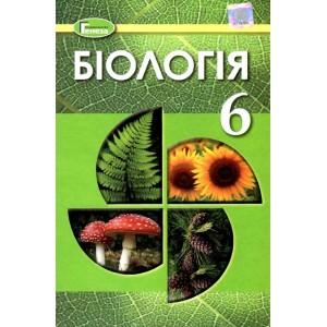 Підручник з біології 6 клас Остапченко (2020) 9789661110372