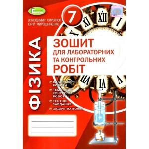 Зошит для лаборатолрних і контрольних робіт з фызики 7 клас Сиротюк (2020) 9789661111027