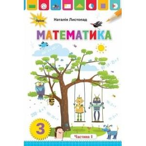 Підручник з математики 3 клас Листопад ч.1 9789669910165