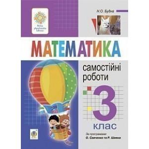 Математика 3 клас Самостійні роботи НУШ
