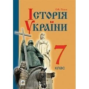Історія України Підручник для 7 класу