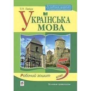Українська мова робочий зошит 5 клас Вид третє