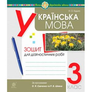 Українська мова 3 клас Діагностичні роботи (за програмами ОСавченко та РШияна) НУШ