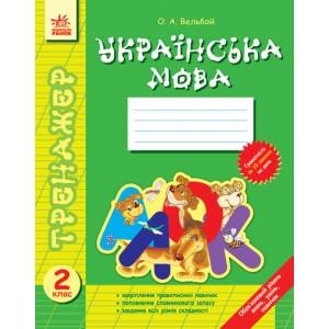 Тренажер Українська мова 2 клас