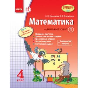 Математика 4 клас Навч зошит 1 частина (у 3-х ч) Скворцова, Онопрієнко