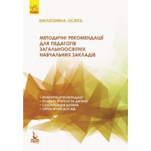 Інклюзивна освіта Методичні рекомендації для педагогів