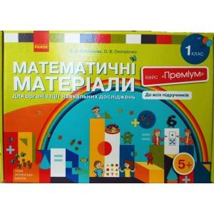 НУШ 1 клас Матем матеріали Кейс Преміум Скворцова, Онопрієнко