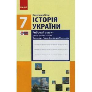 Історія України 7 клас Робочий зошит до підр Гісема, Мартинюка