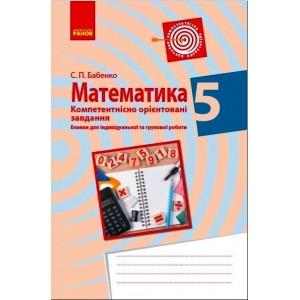 Математика Компетент орієнт завдання 5 клас зошит