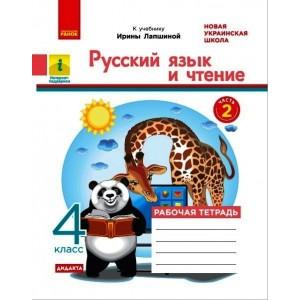 НУШ 4 клас Рус яз и чтение Рабочая тетрадь Ч2 (из 2-х ч) к учеб Лапшиной