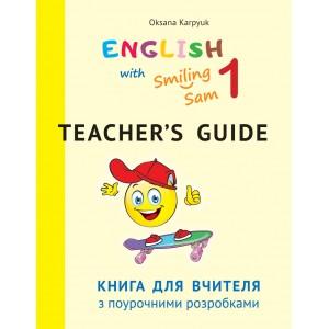 НУШ - 1 - Книга для вчителя з поурочними розробками для 1 класу до English with Smiling Sam 1